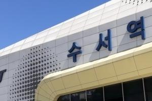 """""""수서역 폭파하겠다"""" 협박범 체포...허위 신고에 경찰 출동"""