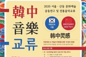 한국음악협회, '서울·산둥 문화예술 공동연구 및  전통음악교류 …