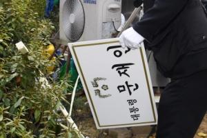 버려진 문재인 대통령 조화
