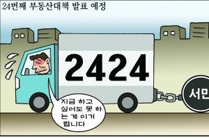 조기영의 세상터치 2020년 10월 27일