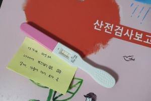 """수술 한 달 후 낙태죄 헌법불합치… """"죄 아니었구나"""" 눈물 펑펑"""