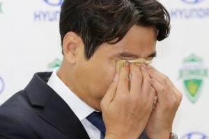 '눈물이 왈칵' 이동국, 은퇴 기자회견