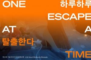서울미디어시티비엔날레 내년 9월 개막 확정