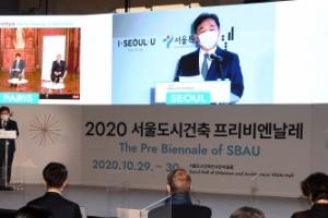'2020 서울도시건축 프리비엔날레' 개최