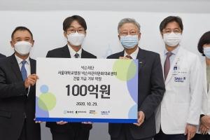 넥슨, 국내 최초 '독립형 어린이 의료센터' 건립에 100억 기부