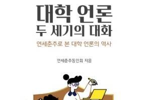 연세춘추동인회, 대학언론 재조명 책 발간