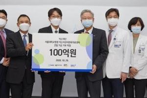 넥슨재단, 어린이완화의료센터 건립 100억 기부