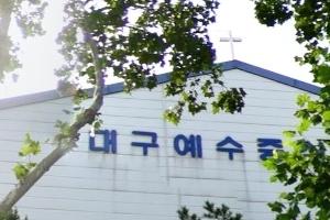 """대구예수중심교회 관련 확진자 10명 추가…""""신도 320명 조사"""""""