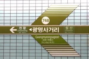 """""""출근길 혼란""""…지하철 7호선 광명사거리역 열차 고장"""