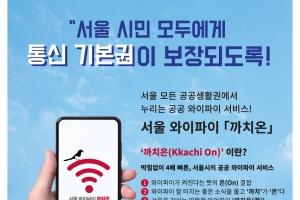 고발 피한 서울시... 과기정통부와 공공와이파이 '극적 화해'