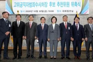 기념촬영하는 공수처장 후보 추천위원들