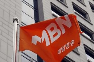 '자본금 불법충당' MBN 6개월 업무정지…승인취소는 모면