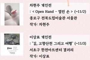 서울갤러리 추천 주말 전시