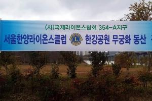 한양라이온스 클럽, 광나루 한강공원 무궁화동산 봉사활동 펼쳐