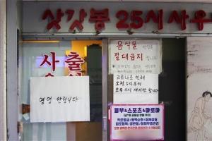 헬스장 '샤워실'·목욕탕 '한증막' 이용 금지…오늘부터 서울 …