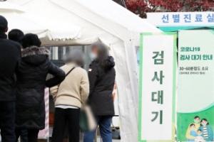 """""""수능 앞둔 수험생 포함""""...청주 코로나19 4명 확진"""