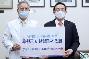 우리금융 난치병 소아환자 2억 후원