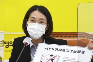 """정의당 """"공수처법 개정은 명분도, 실리도 없는 일"""""""