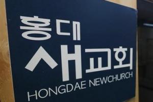 """서울시 """"마포구 홍대새교회 관련 누적 101명 확진"""""""
