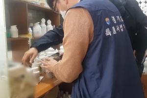 '유효기간 지나고, 처방전도 없고'...경기도 의약품 불법 유통 5…