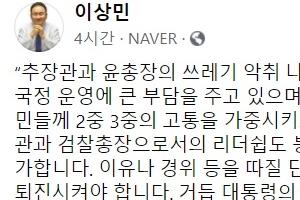 '추미애-윤석열 동반퇴진론' 민주당 내부 엇갈린 목소리