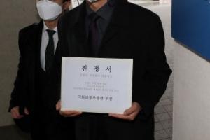 """대한항공, 국토부에 """"송현동 땅 지도·조언 권한 발동해달라"""""""