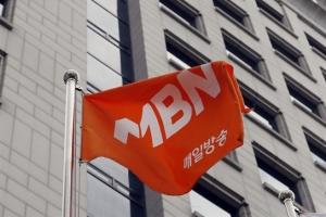 """MBN 3년간 조건부 재승인…""""시청자 피해 고려"""""""