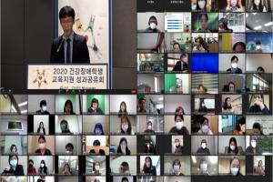 2020 건강장애학생 교육지원 성과공유회 온라인 개최