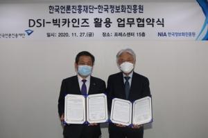 한국언론진흥재단, 한국정보화진흥원과 사회혁신 플랫폼 구축 협업