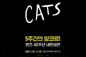 뮤지컬 '캣츠' 40주년 내년에 더 만난다…서울·부산서 앙코르 공…