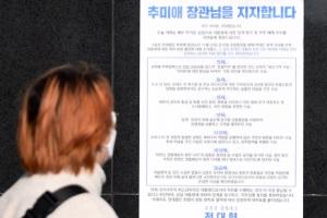 """""""尹 직무배제는 사실상 해임""""… '檢 중립성 훼손' 지적한 법원"""