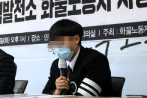 """""""영흥 화력발전 추락사, 응급처치 없이 방치"""""""