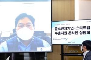 포스코인터, 중소벤처·스타트업 해외진출 지원