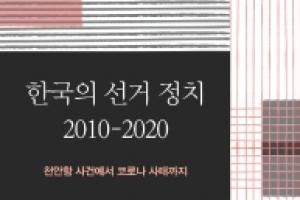 """강원택 서울대 교수 """"야당의 총선패배, 코로나19 아닌 무능 때문""""…"""