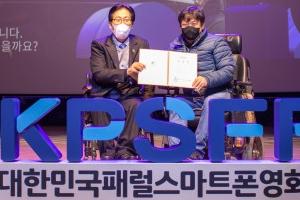 '제3회 대한민국패럴스마트폰영화제' 호응 속 성료
