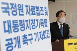 """""""세월호 운항 참사 직후까지 국정원 이례적 개입"""""""