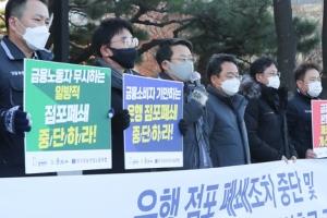 """금융노조, 은행점포 폐쇄조치 중단 촉구…""""금융당국 나서야"""""""