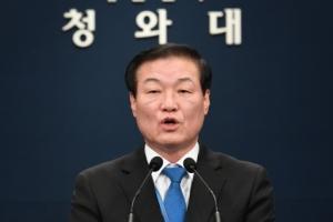 文 대통령 후반기 개각 시작…추미애·강경화·홍남기는?