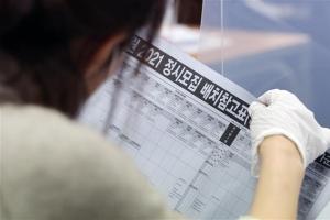 """""""서울대 의예 294∼295점 합격, 주요대학 270점 이상"""" 입시업체"""
