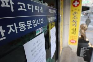 서울 종로 파고다타운 관련 확진자 22명 발생, 총 52명