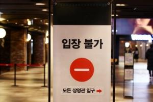 개봉 줄줄이 연기되고 이용객 급감…지난해 81개 영화관 폐업