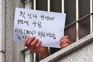 동부구치소 재소자·가족, 추미애에 손해배상 청구