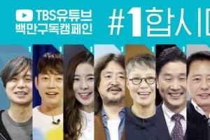 """TBS '1합시다' 캠페인 논란에 홍남기 """"지하철 1번출구도 문제냐…"""
