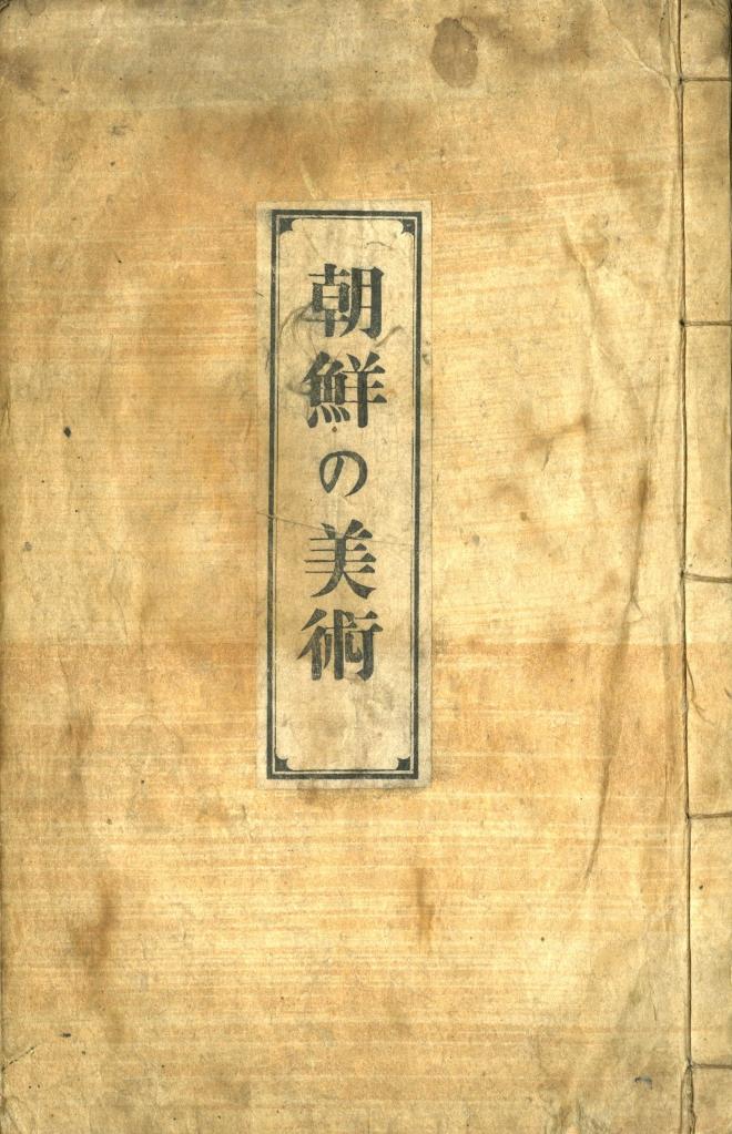 야나기 무네요시가 1922년 출간한 '조선의 미술' 표지.