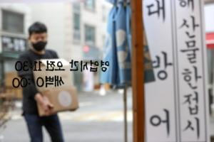 """""""16일 600명 안팎"""" 거리두기 연장 가닥…카페 취식 허용될 듯(종…"""
