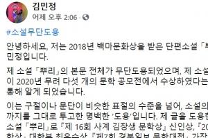 """""""내 소설 통째 도용한 인물이 5개 문학상 수상"""" 일파만파"""