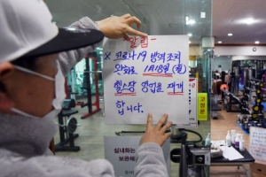 """희비 갈린 영업 허용… 유흥업소 """"과태료 내고 문 열겠다"""" 반발"""