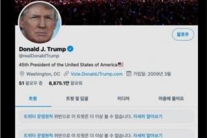 기본권 조율과 통제 사이… '계정 폐쇄' 권력 휘두른 빅테크