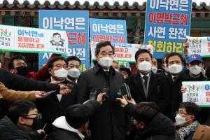 文 '사면' 선 긋자 난감해진 이낙연… 텃밭 호남 민심 다잡기