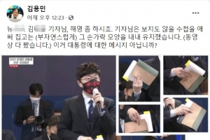 """靑, '손가락욕 질문' 논란에 """"모독이라 전혀 못 느껴""""…김용민…"""